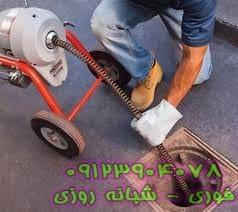 09123904078 1 - تخلیه چاه فوری همه مناطق تهران