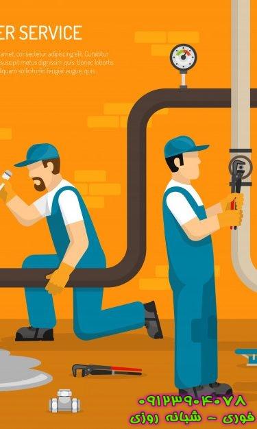 inspection pipeline illustration 1284 9892 375x626 - خدمات لولهکشی و لوله بازکنی