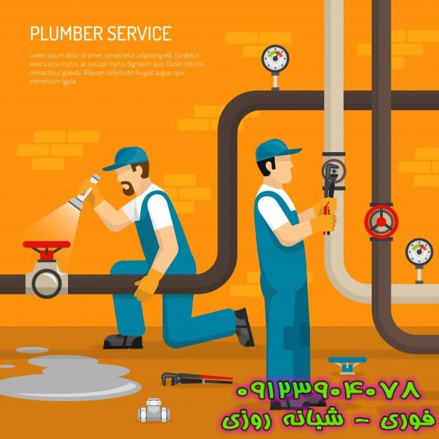 inspection pipeline illustration 1284 9892 - خدمات لولهکشی و لوله بازکنی