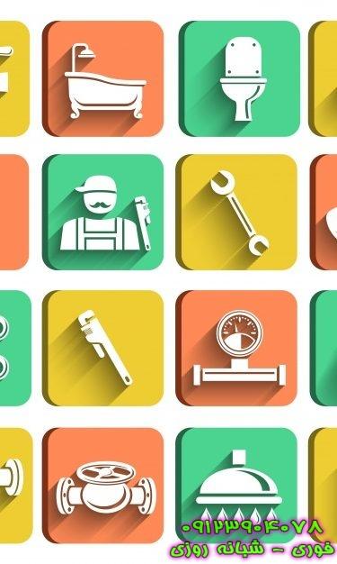 plumbing icons 1284 617 375x626 - لوله بازکنی تهران– منطقه ۱