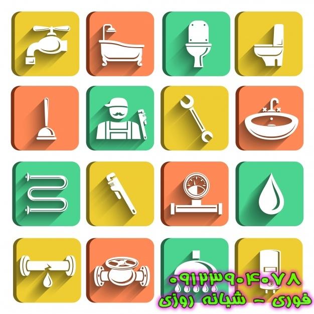 plumbing icons 1284 617 - لوله بازکنی تهران– منطقه ۱
